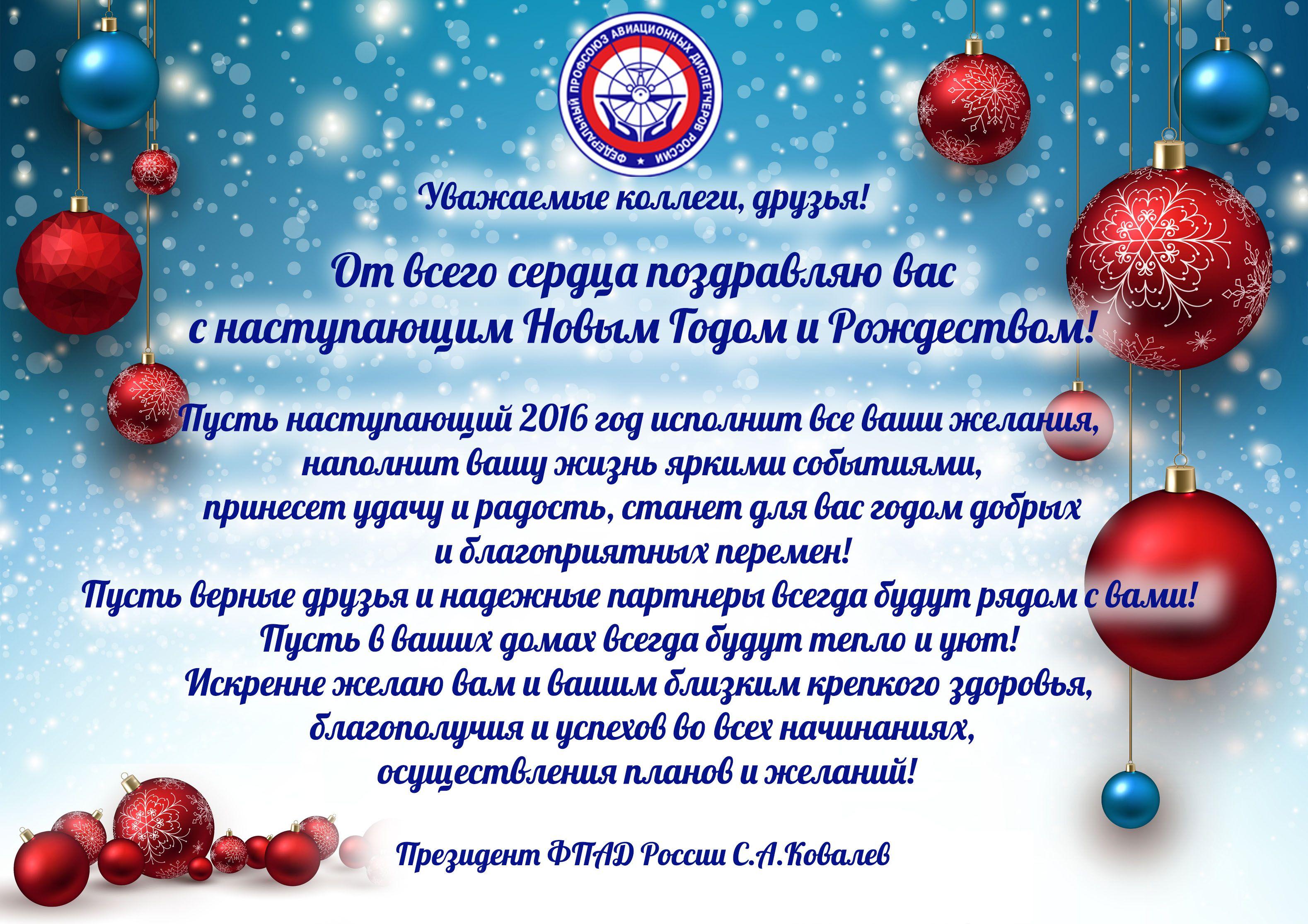 Профсоюзное новогоднее поздравление