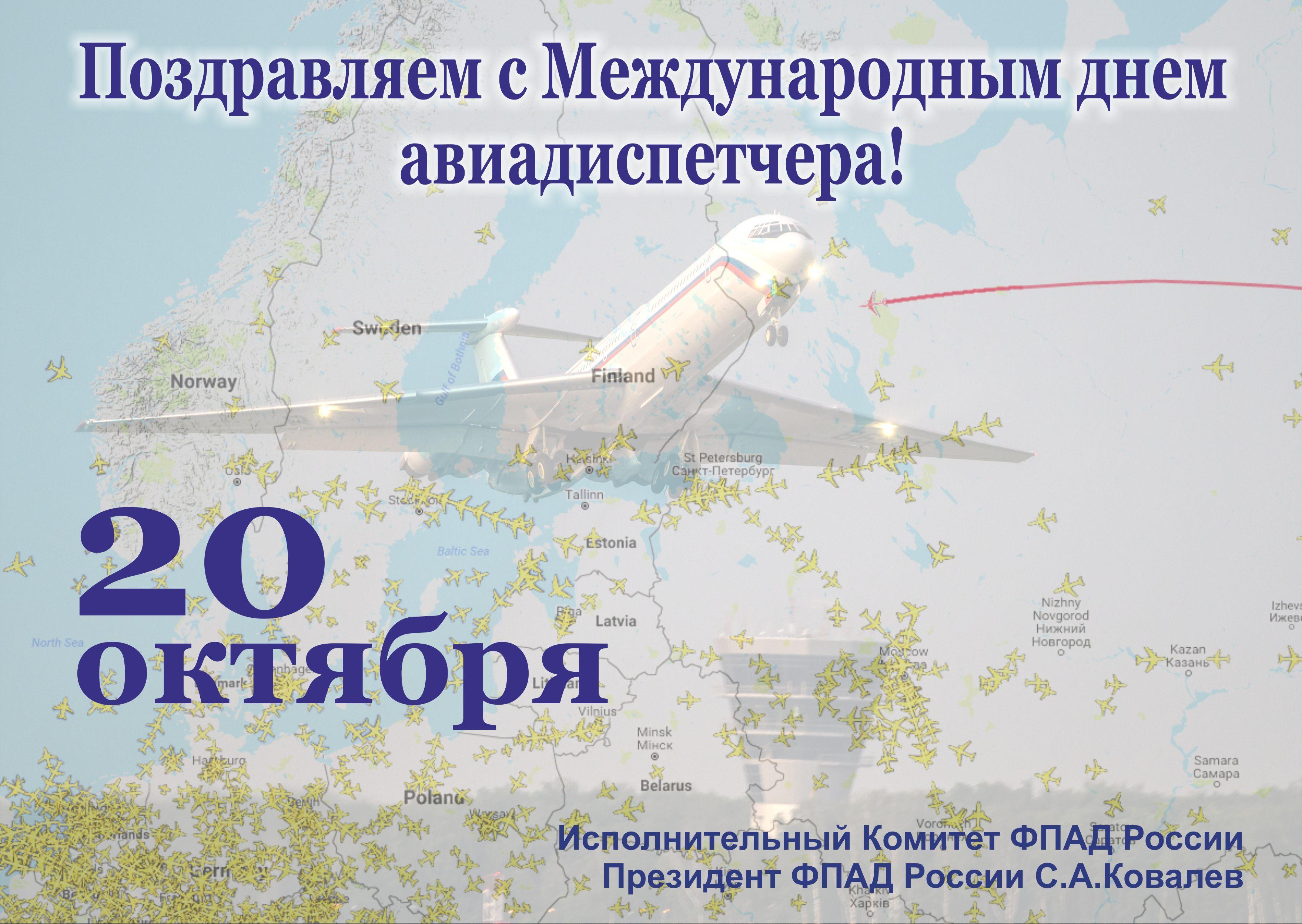Открытка с днём авиадиспетчера