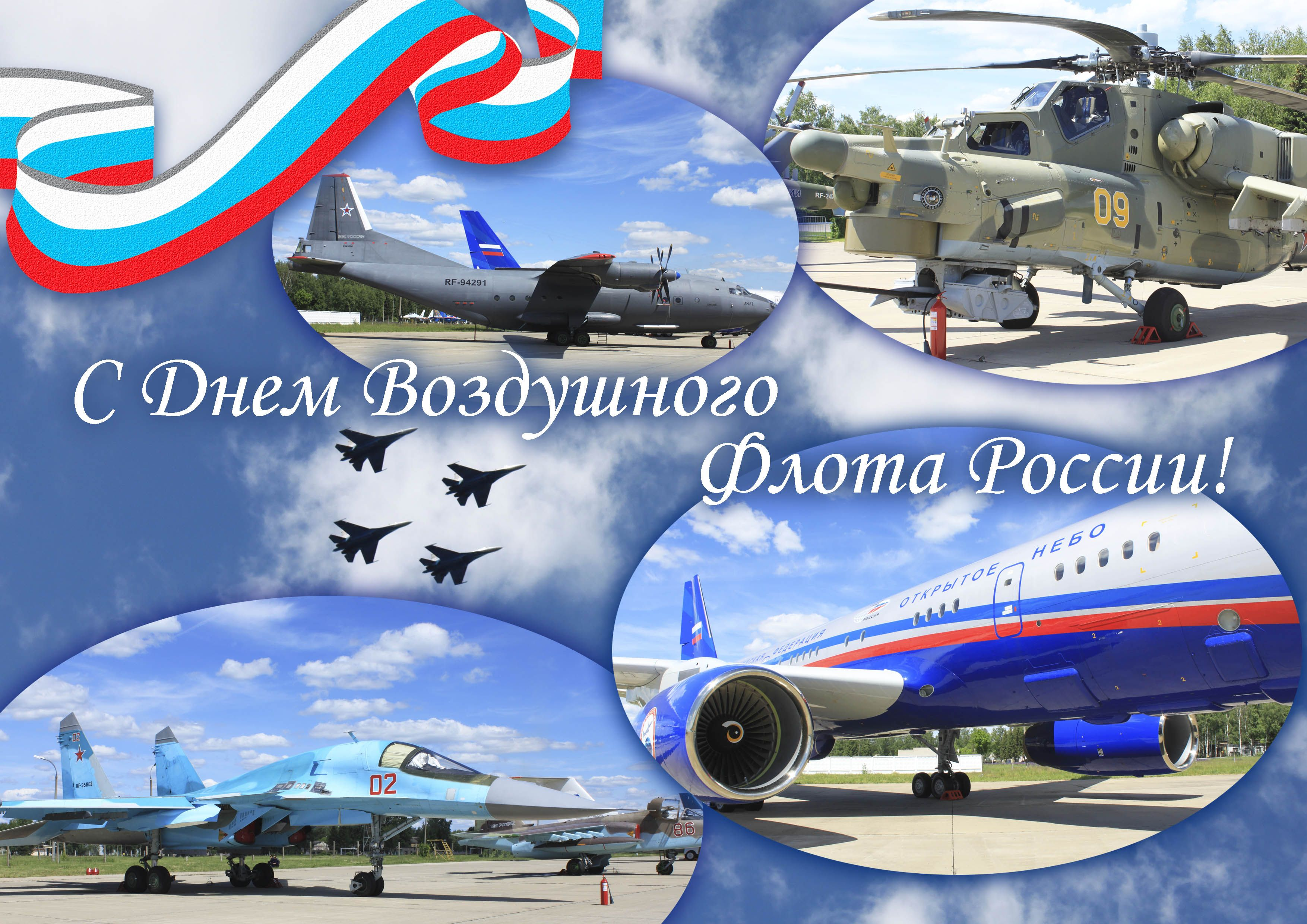 Поздравления мужчин с днем авиации