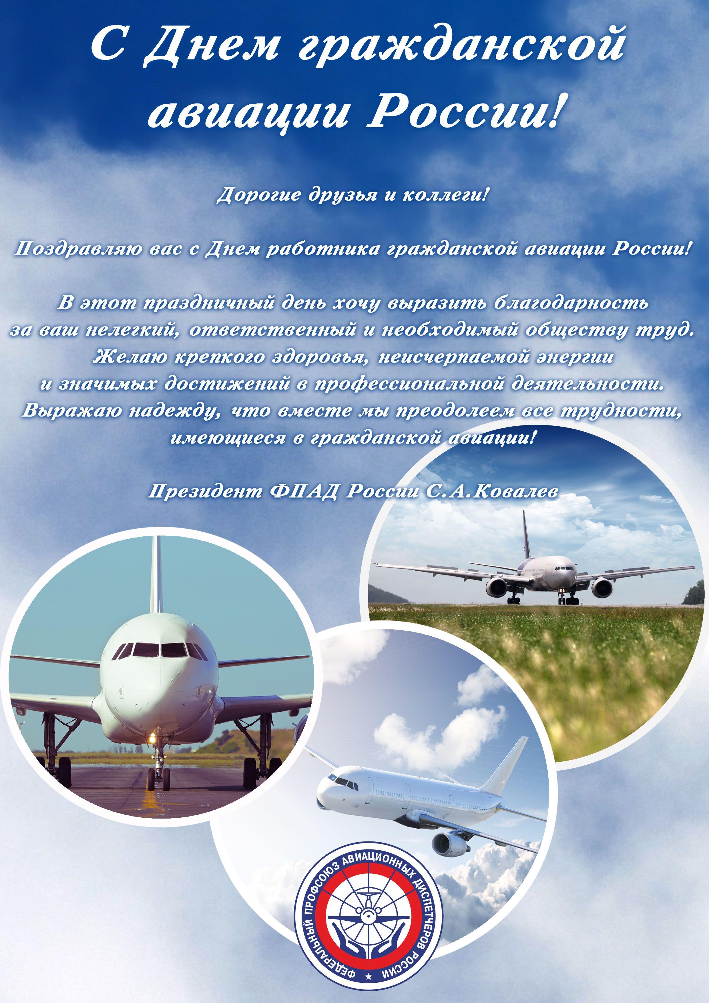 Гражданская авиация. - ОТКРЫТКРАЗДНИКУ - Поздравления, картинки png 10