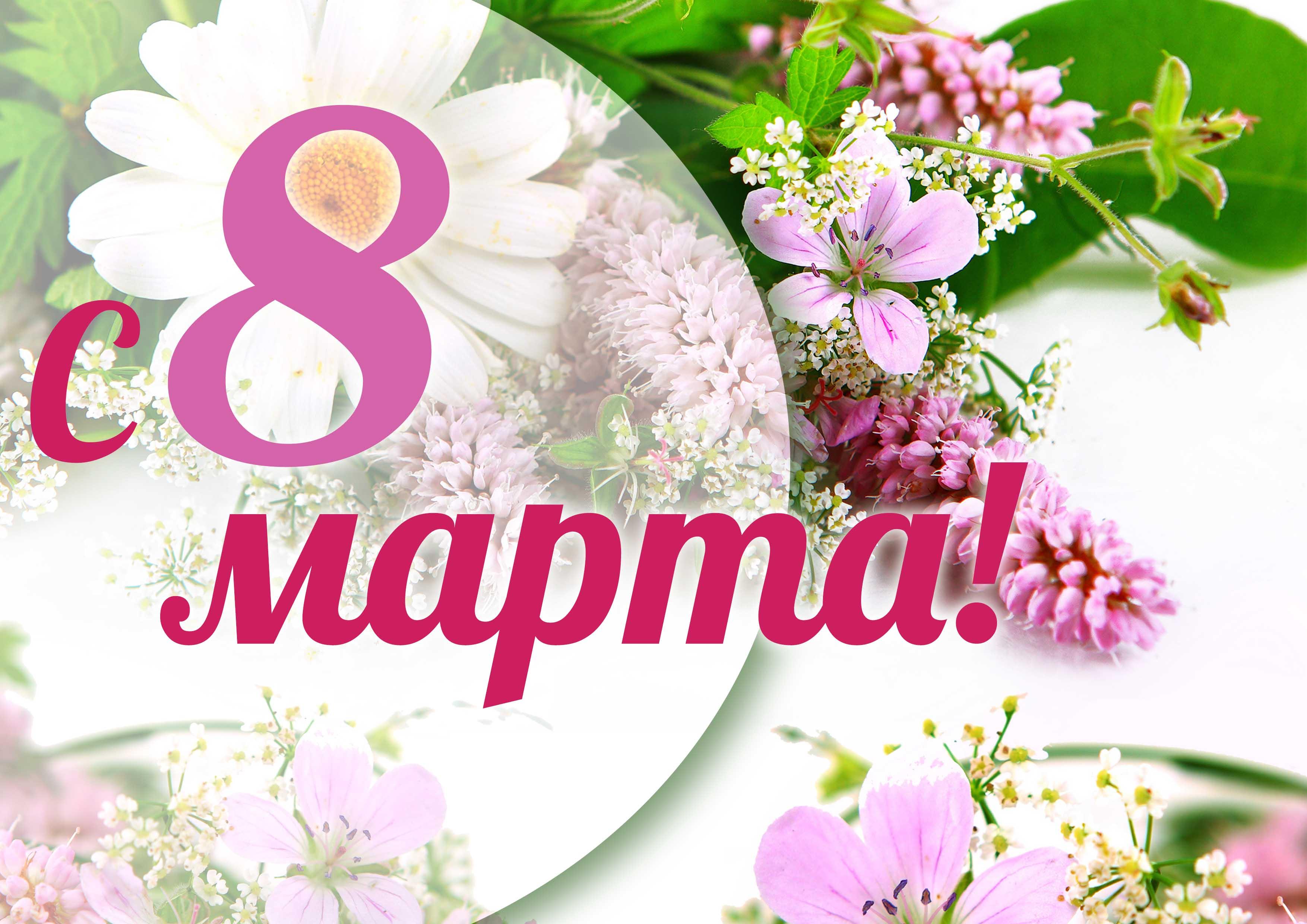 Открытки с 8 марта международным женским днем 8 марта